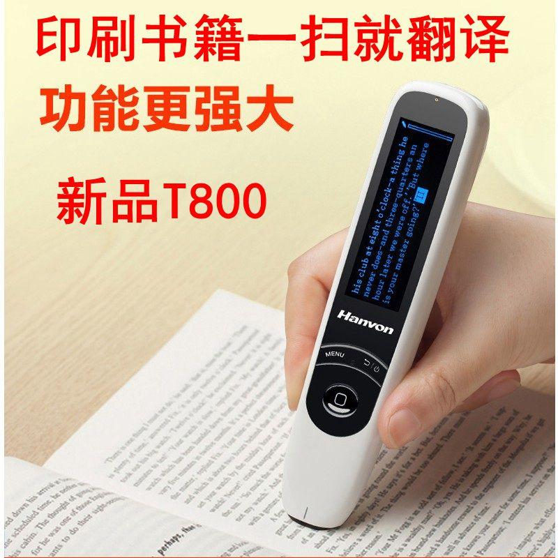 汉王e典笔T800翻译笔扫描笔神器电子词典真人发音英汉英语学习机