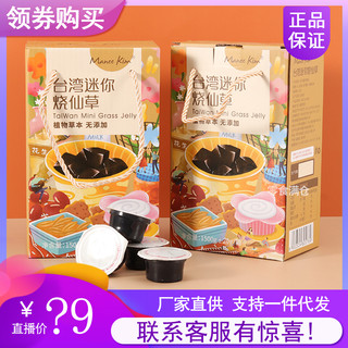 Manee Kim authentic Taiwan roasted fairy grass jelly mini ready-to-eat fairy nectar pudding cold powder summer snack smaller
