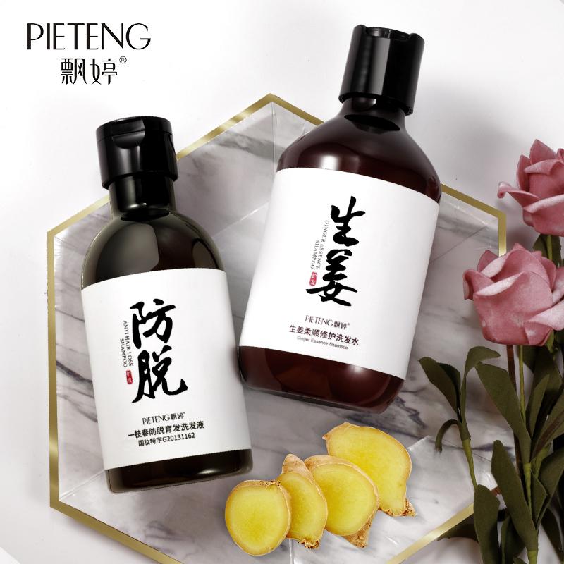【爆款】生姜洗发水拍3件39.9