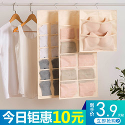 Underwear storage bag, double-sided wall-mounted panties, bra, socks, storage storage bag, hanging wardrobe artifact