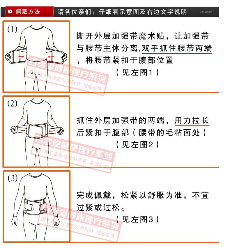 护腰带腰间盘劳损腰椎矫正器突出腰脱腰疼绑腰固定带腰围腰托男女商品详情图