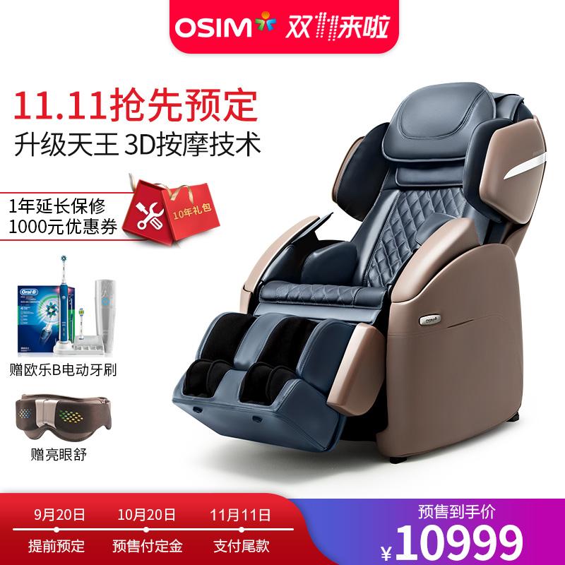 OSIM-傲勝OS-883 升級版小天王2小戶型加熱家用全身按摩椅 預定