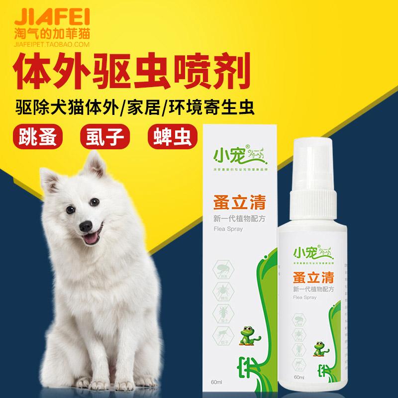 Miễn phí vận chuyển mèo và chó trong ống nghiệm tẩy giun EHD bọ chét Li Khánh 60ml bọ chét diệt bọ chét - Cat / Dog Medical Supplies