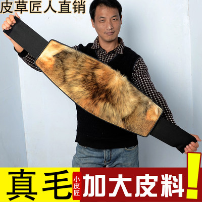 Leather fur! Winter warmth fur one-piece protective belt protects the stomach and warms the stomach non-sheep skin leather fur