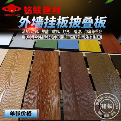 Embossed wood grade cement hanging board 8mm stimulating laminate villa A1 waterproof fire cement hanging plate outer wall ornament