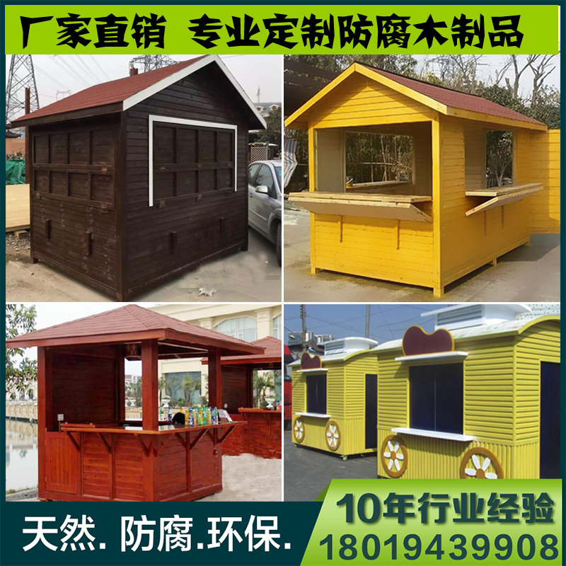 High End Outdoor Anti Corrosion Wooden Mobile Homes Commercial Area Kiosk For Custom