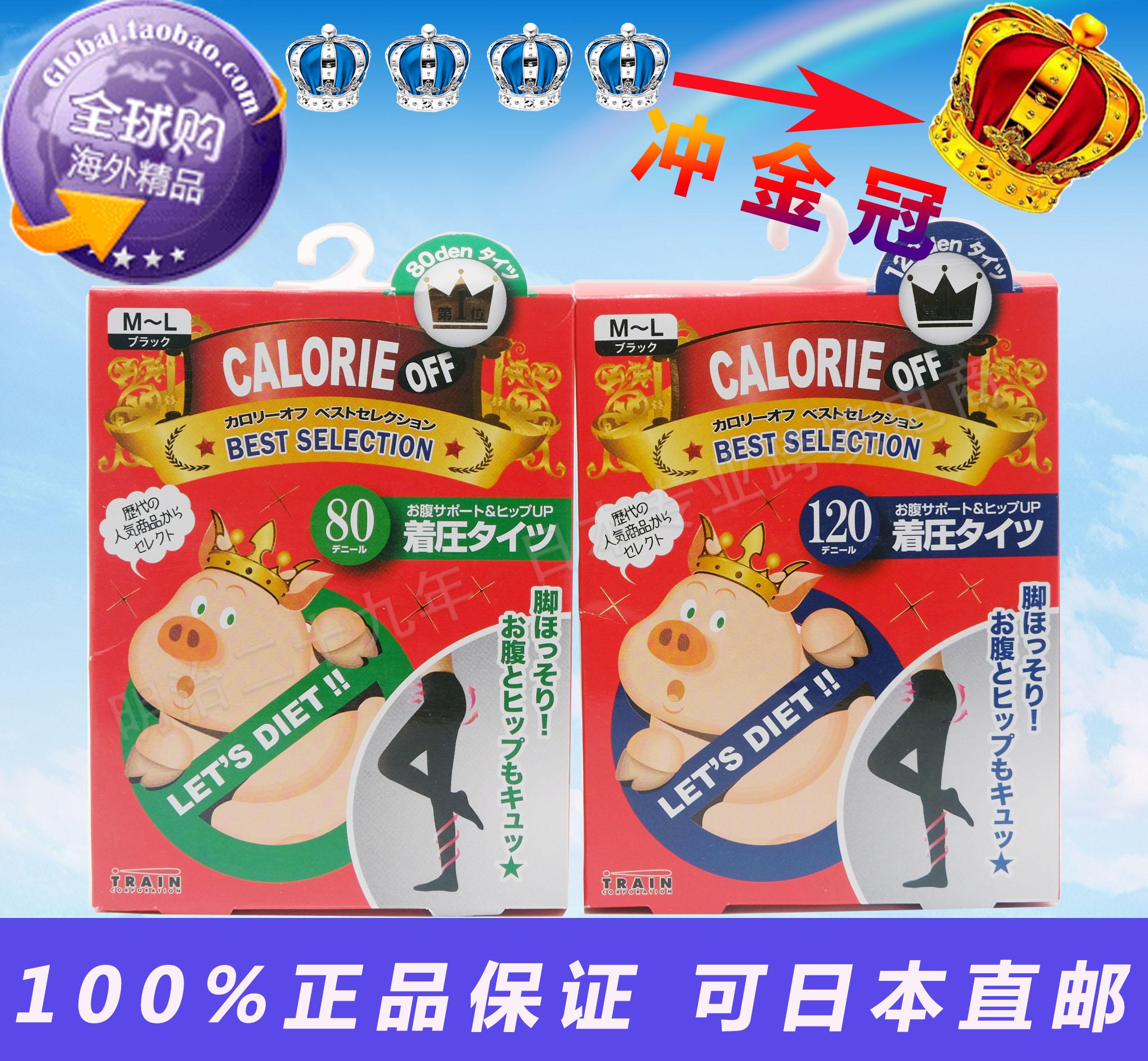 Япония аутентичные небольшой свинья дымоход носок живот, бедра частица континиуса пресс колготки 80D/120D черный