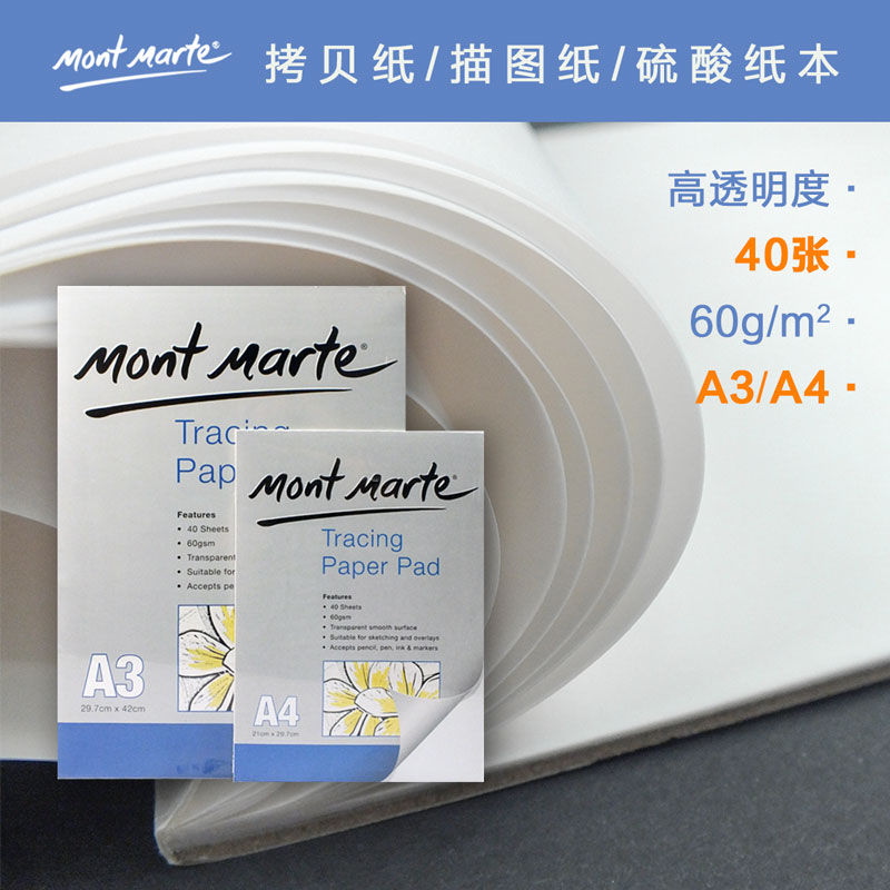 Usd 859 montmartre sulfuric acid paper a4 transparent tracing montmartre sulfuric acid paper a4 transparent tracing paper copy paper copy paper a3 blueprint paper transfer paper transparent version with malvernweather Gallery