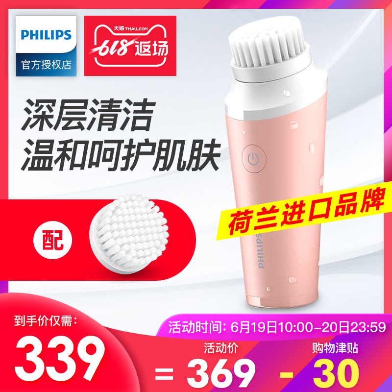 Philips cleansing instrument BSC111 mini net Yan Huan mining pore cleansing mild cleansing portable waterproof face wash
