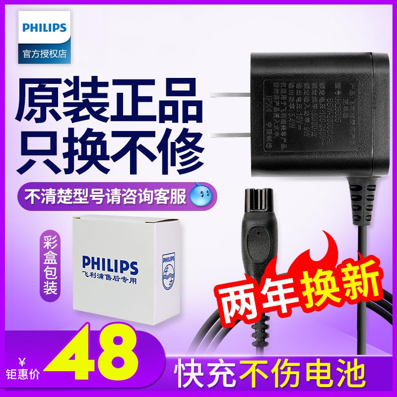 Зарядное устройство для Philips Shaver в оригинальной упаковке HQ8505 подходит для HQ6070HQ6071PT786S5080 и т. Д. оригинал