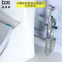 Toilet spray gun purification washer nozzle toilet flushing cleaning faucet set