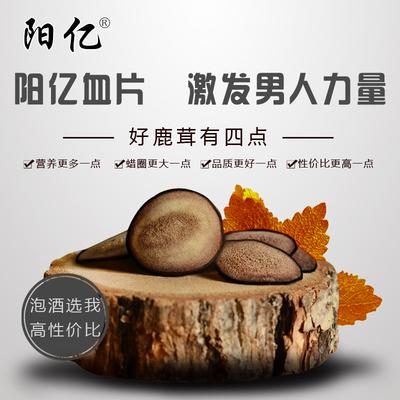 东北特产长白山梅花鹿鹿茸片 10g