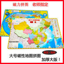 Beidou genuine Magnetic cube Magnetic China map jigsaw puzzle for middle school students geography
