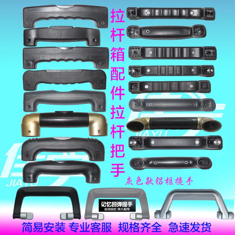 Hộp tay hành lý trường hợp phụ kiện xe đẩy trường hợp xử lý hành lý liên quan phụ kiện bấm nút sửa chữa phần khung nhôm