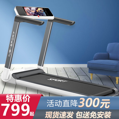 Prempts A7T treadmill household small multi-function shock absorption simple folding super quiet gym special