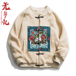 Crane embroidery Dreamless Chinese style men's winter thick lamb wool stand-up collar cotton suit couple plus velvet Tang suit women