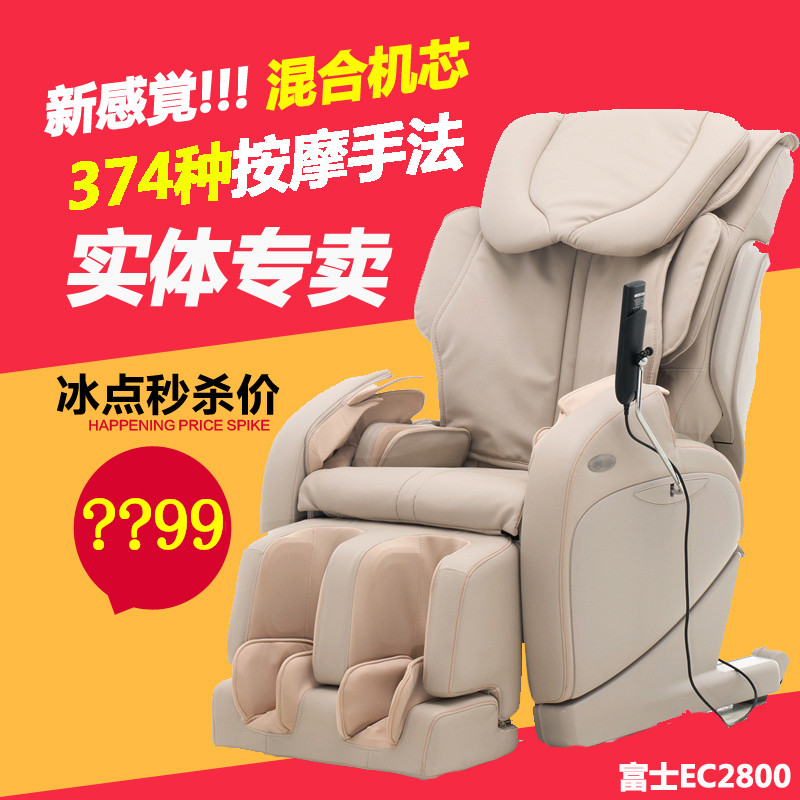 Beau (Entity Monopoly) Fuji Massage Chair 2800 EC3850 Imported Home Electric  Smart Body Massage Chair