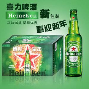 新包裝 Heineken 小瓶喜力啤酒330ml*24瓶整箱裝 喜力小瓶啤酒