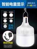 【照明神器】充电式无线备用灯泡 券后7.8元起包邮