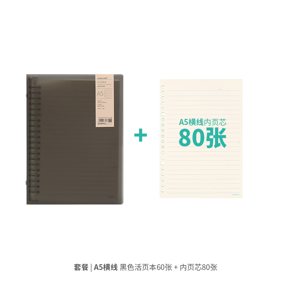 A5-20 Hole  Black Shell + Horizontal Line Paper 140 Sheets