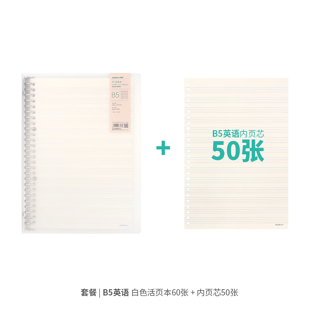 B5-26 Hole  White Shell + English Paper 110 Sheets
