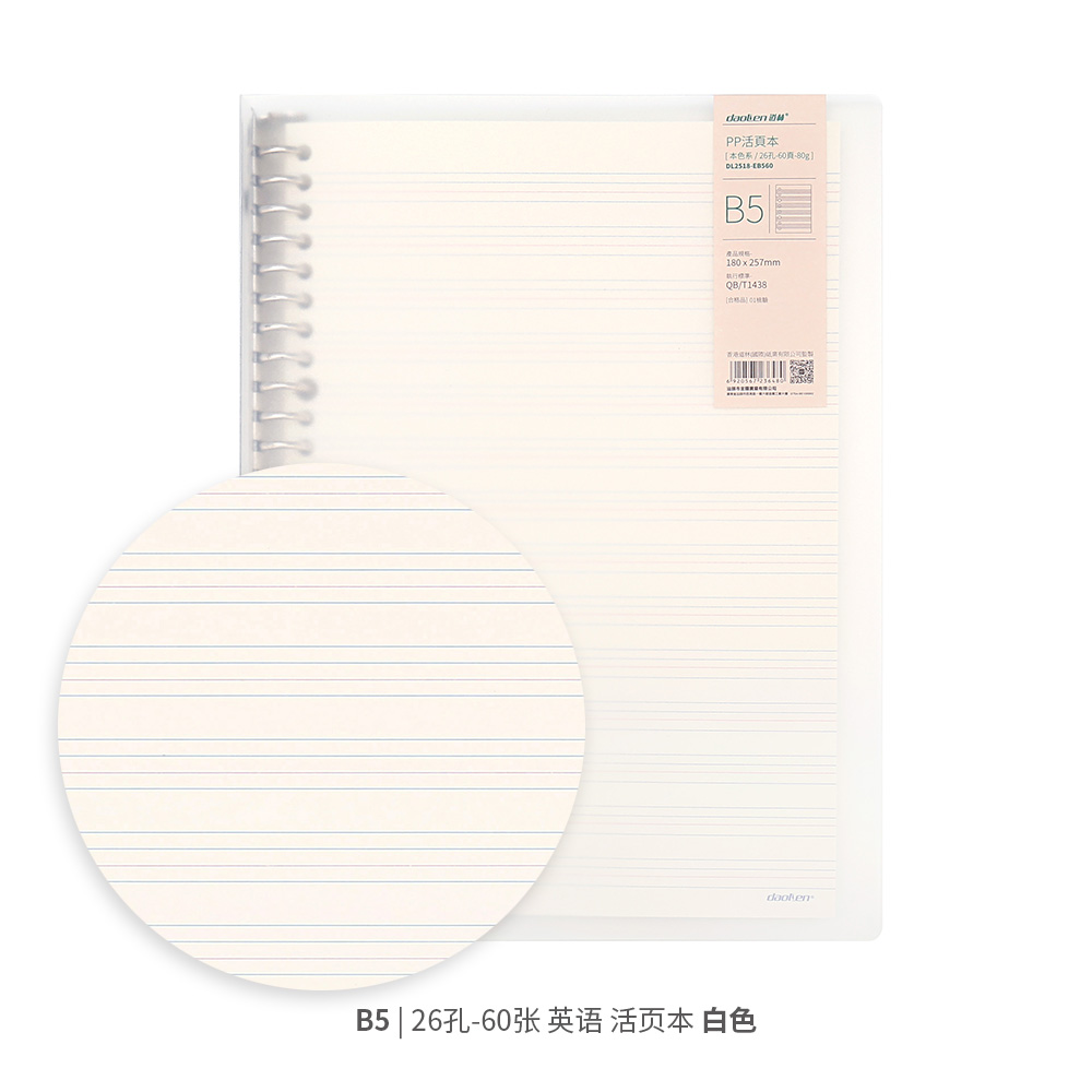 B5-26 Hole English - 60 Loose-leaf Pages - White