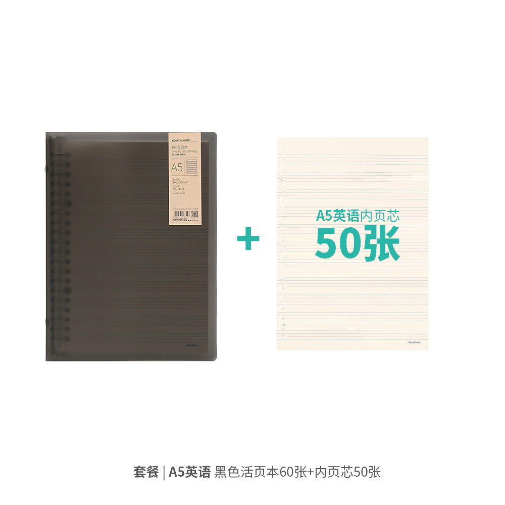 A5-20 Hole  Black Shell + English Paper 110 Sheets