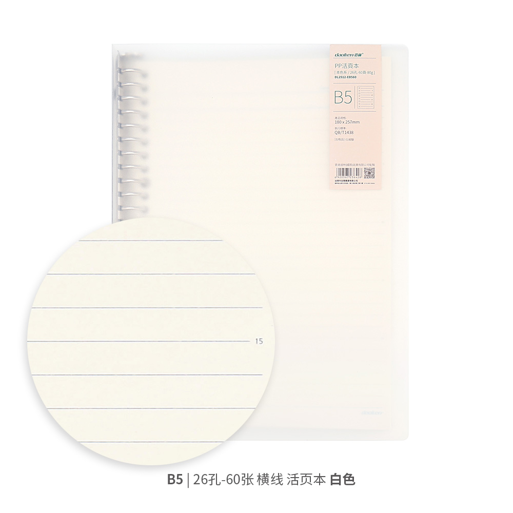 B5-26 Hole Horizontal Line - 60 Loose-leaf Pages - White