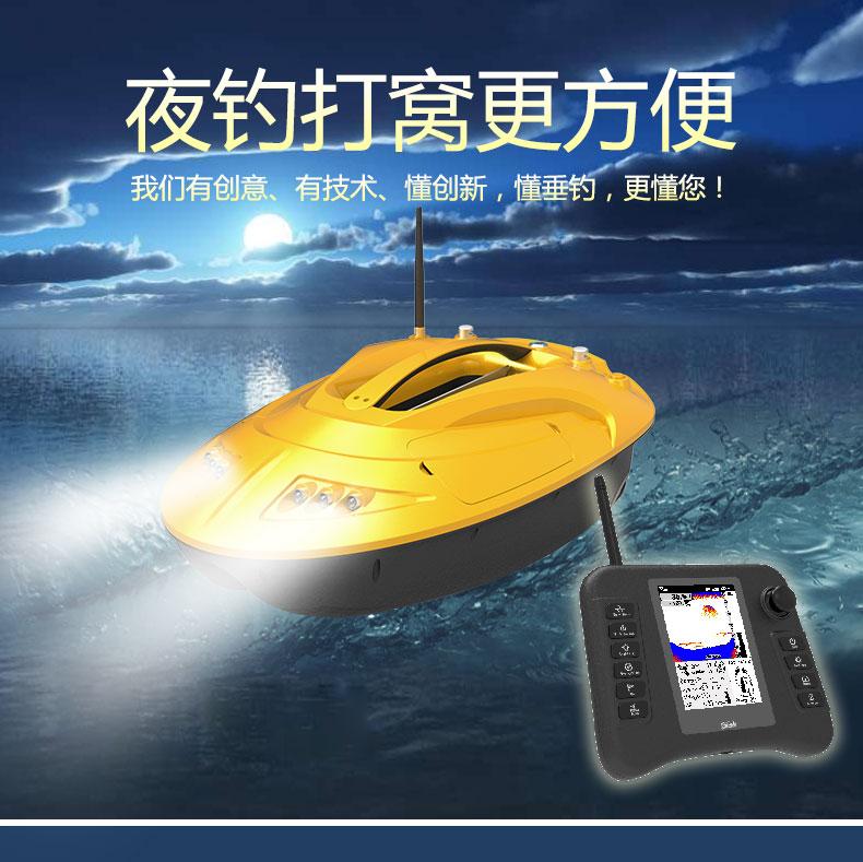 打窝船GPS定位遥控船返航船自动导航智能钓鱼投饵打窝器无电返航