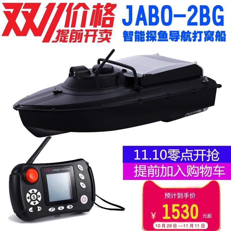 打窝船渔具定位送钩船投饵船远距离自动打窝钓鱼船智能遥控探鱼器