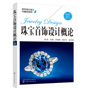 Introduction to Jewelry Design Jewelry Design, Processing and Appraisal Series Jewelry Design Tutorial Books Jewelry Design Books Jewelry Design from Novice to Master Hand-drawn Jewelry Design Drawing Books