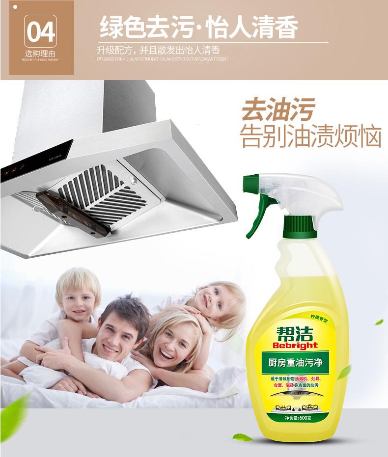 帮洁厨房重油污净除油瓶清洁剂清洗油烟机去污强力家用清香详细照片