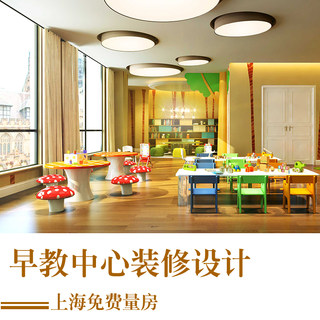 Interior decoration company Kindergarten Preschool educational institutions and training institutions decoration design renderings