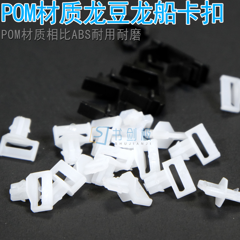 POM material mechanical keyboard balance shaft accessories wire card seat  Dragon beans Dragon Boat cross large key caps snap