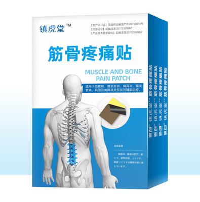 【拍3件】筋骨疼痛腰间盘突出肩周炎颈椎膝关节炎腰肌劳损贴膏BW