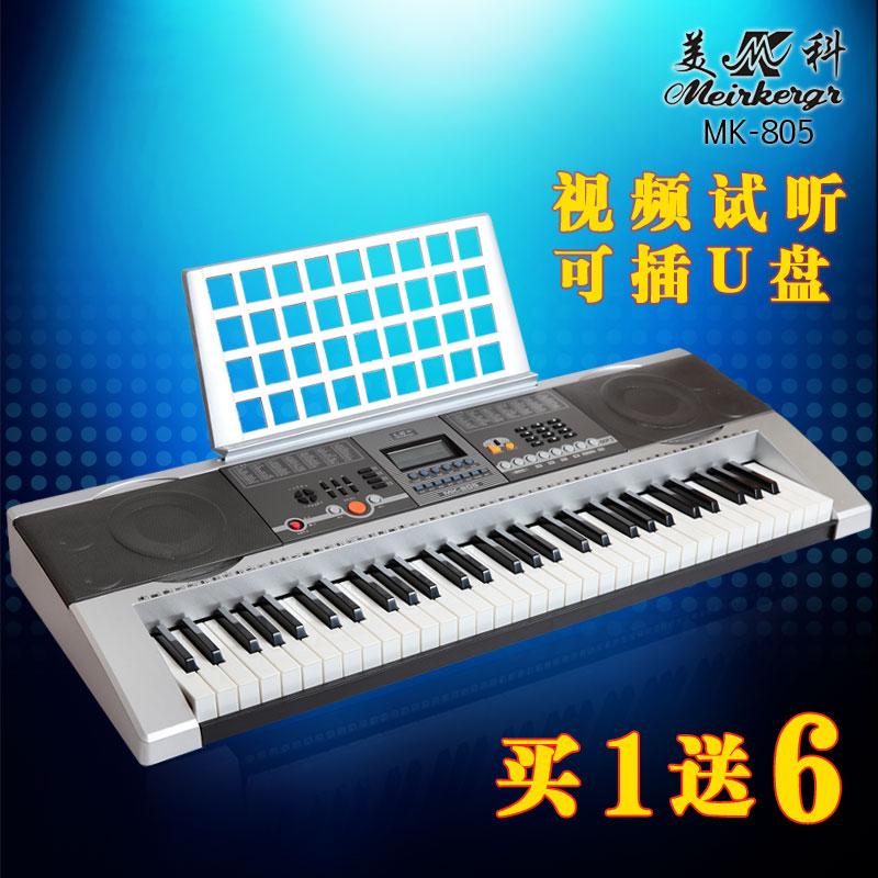 儿童新款美科805电子琴61键成人正品专业教学演奏初学入门MK805