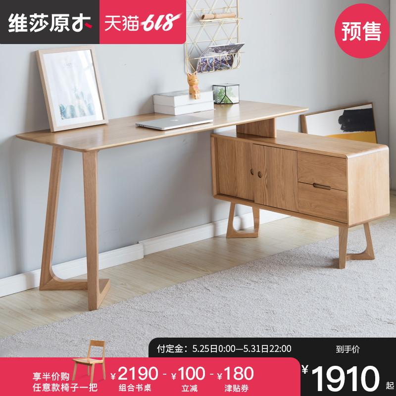 维莎日式全实木书柜家具转角组合书桌橡木北欧简约拐角办公家用