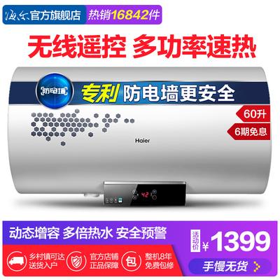 亲们!说说Haier/海尔EC6002-D美的电热水器 家用好不好,质量如何?绝对的真实点评分享!