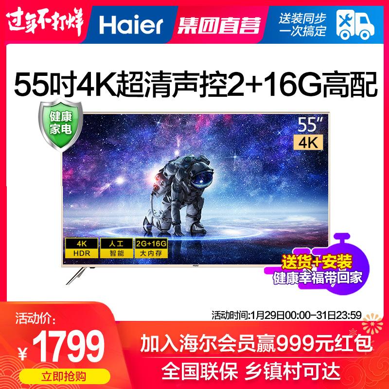 Haier/海尔 LU55C51 55英寸4K智能WIFI语音超清液晶平板电视 65
