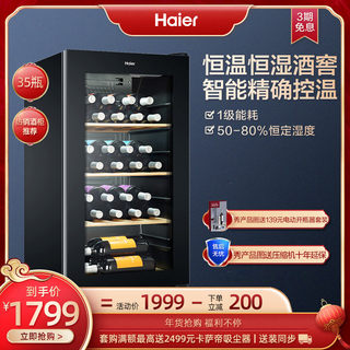 Haier / Haier WS035 home computer temperature control wine cabinet red wine cabinet small refrigerated cabinet fresh cabinet office