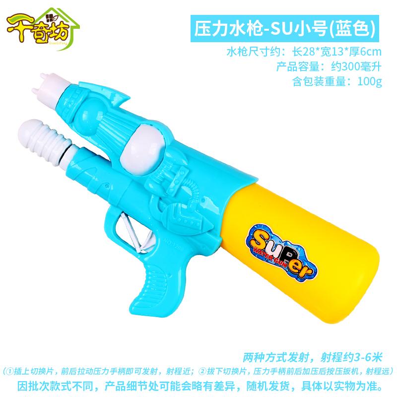 Напорный водяной пистолет - S U маленький( голубой )