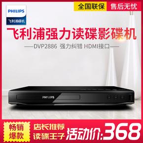 DVD, VCD, Blue-Ray проигрыватели,  Philips/ philips  DVP2886/93 читать блюдо король полноразмерная ясно 1080P DVD тень блюдо машинально трансляция машина обновление DVP2882, цена 4006 руб