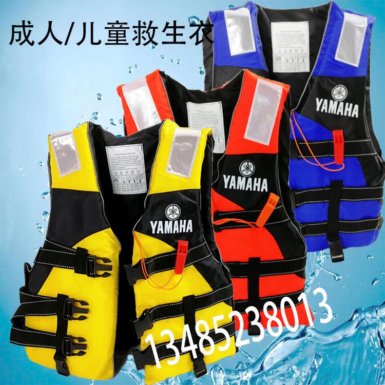 Профессиональный спасательный жилет Yamaha детские Взрослый рабочий туризм плавание жилет жилет скорой помощи рафтинг рыбалка одежда