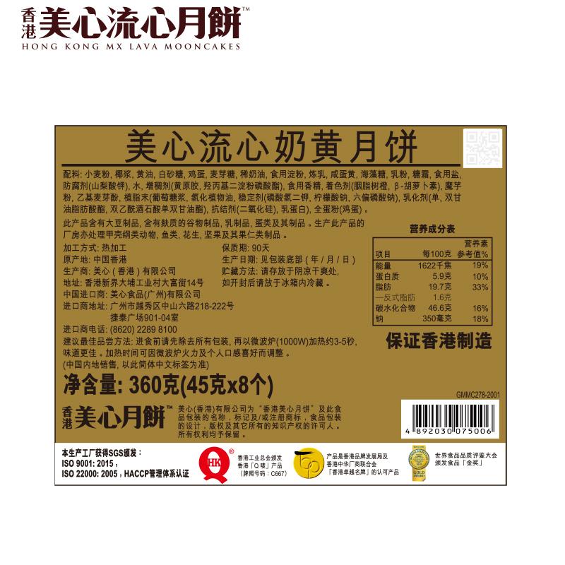 中国香港美心流心奶黄月饼礼盒中秋送礼进口港式奶黄月饼蛋黄流沙