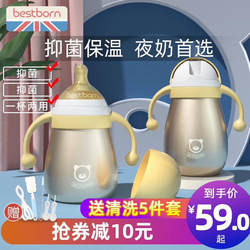 贝适邦婴儿保温奶瓶正品不锈钢儿童大宝宝保温杯防摔奶壶一杯两用