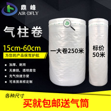 Ding 20 30 40cm column packed bubble column bags web airbag inflator customized packaging express shock