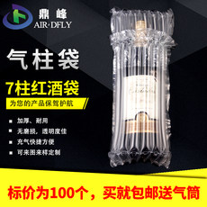 Dingfeng 7 pillar 750ml white beer red wine gas column bag bubble column anti-fall express air bag buffer non-self-adhesive film