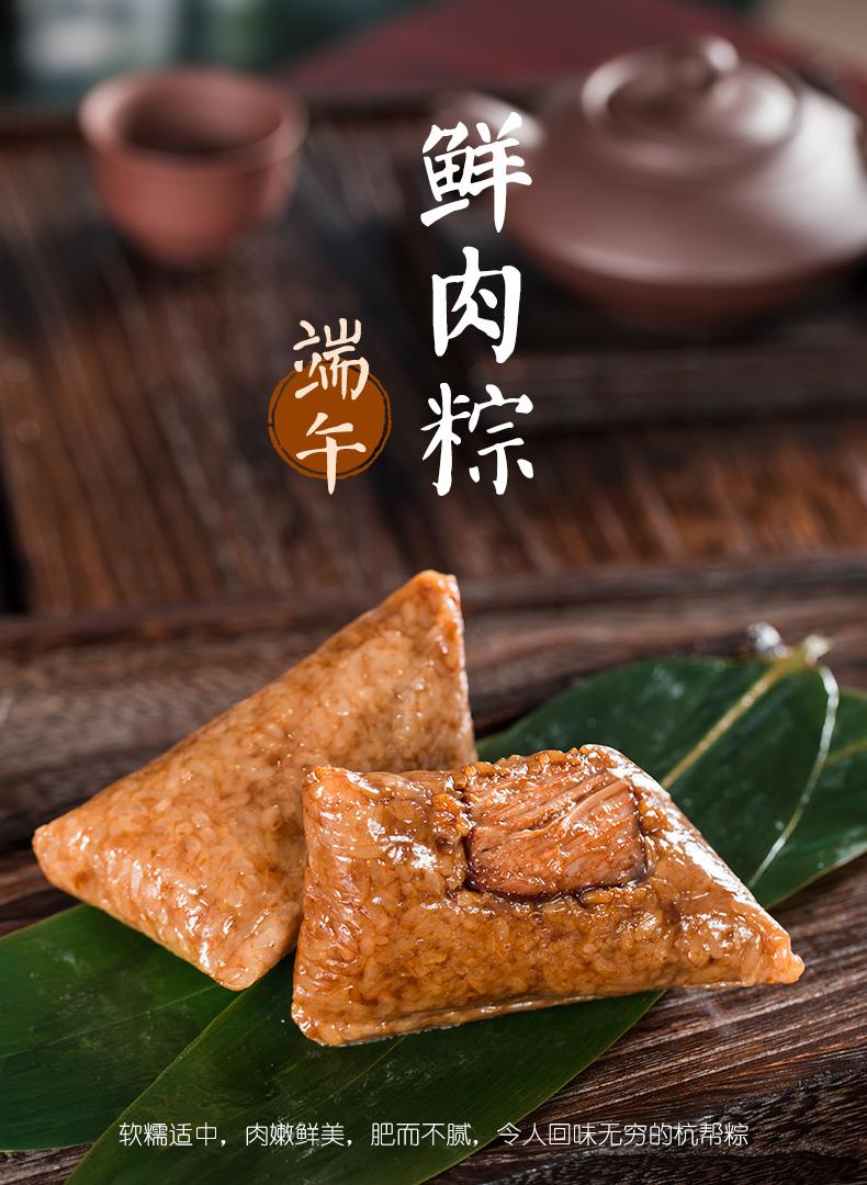 中华老字号 知味观 杭帮鲜肉粽子 真空包装 100g*6个 双重优惠折后¥19.9包邮