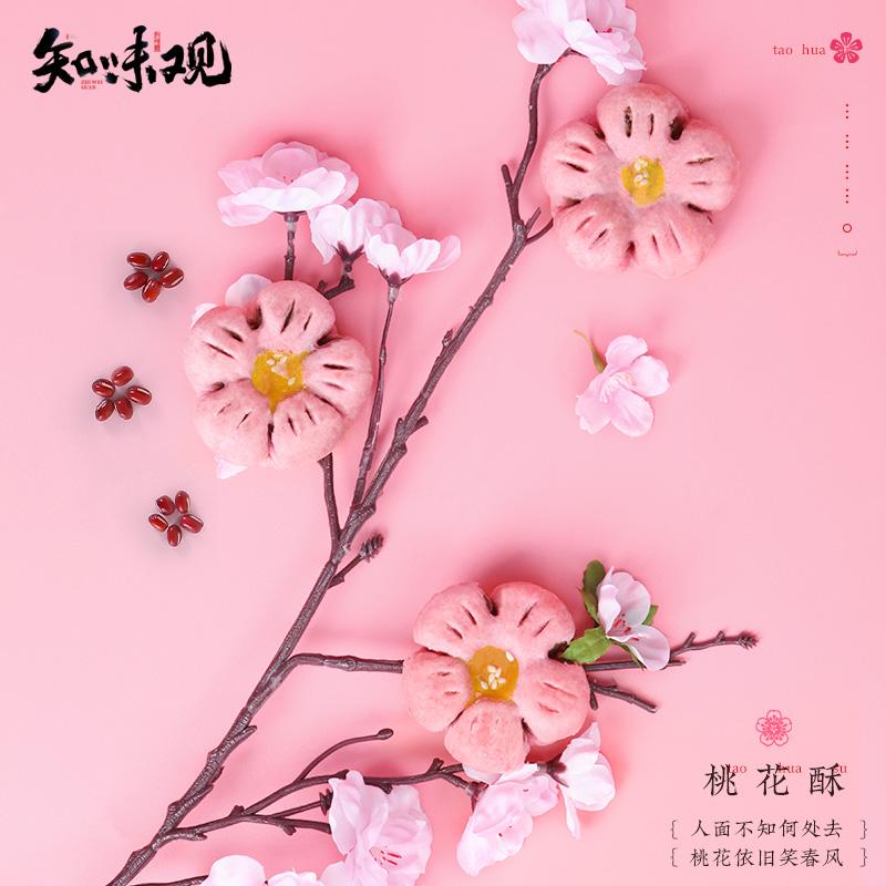 中华老字号 知味观 桃花酥 160g*2盒 聚划算天猫优惠券折后¥29.9包邮(¥34.9-5)2件¥54.8
