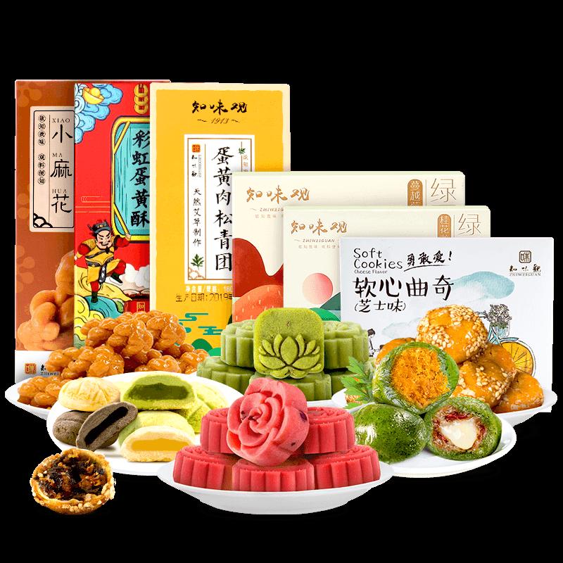 知味观杭州特产糕点绿豆糕青团龙井蛋黄酥月饼散装多口味零食小吃